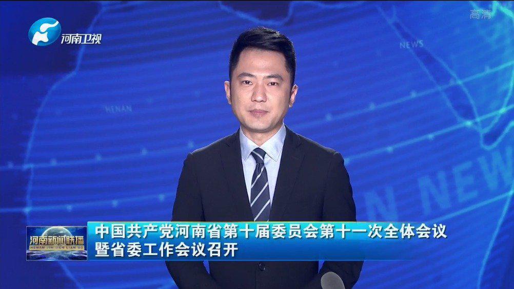 中国共产党河南省第十届委员会第十一次全体会议暨省委工作会议召