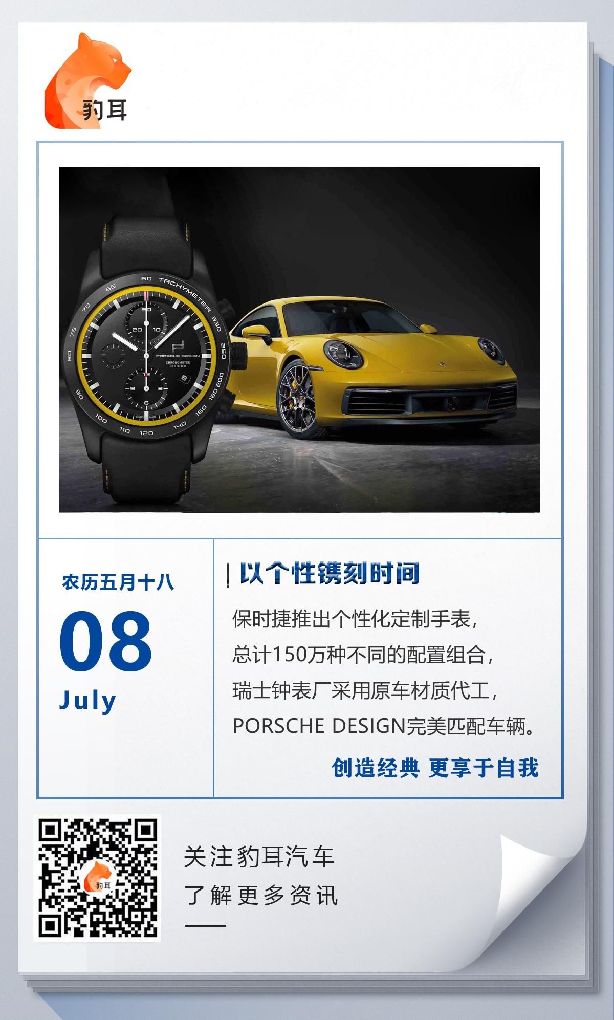 汽车日历 以个性镌刻时间 保时捷推出150万种选择的定制手表