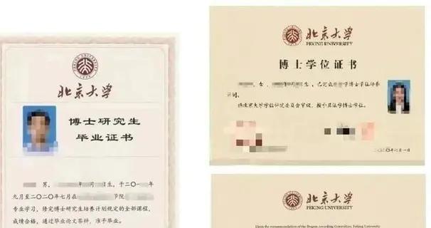 你是不是也想领?北京大学推出电子毕业证 2020届毕业生可领取
