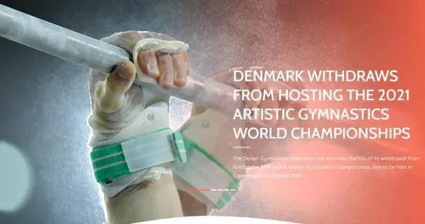 世界体联:丹麦体协放弃2021年体操世锦赛举办资格