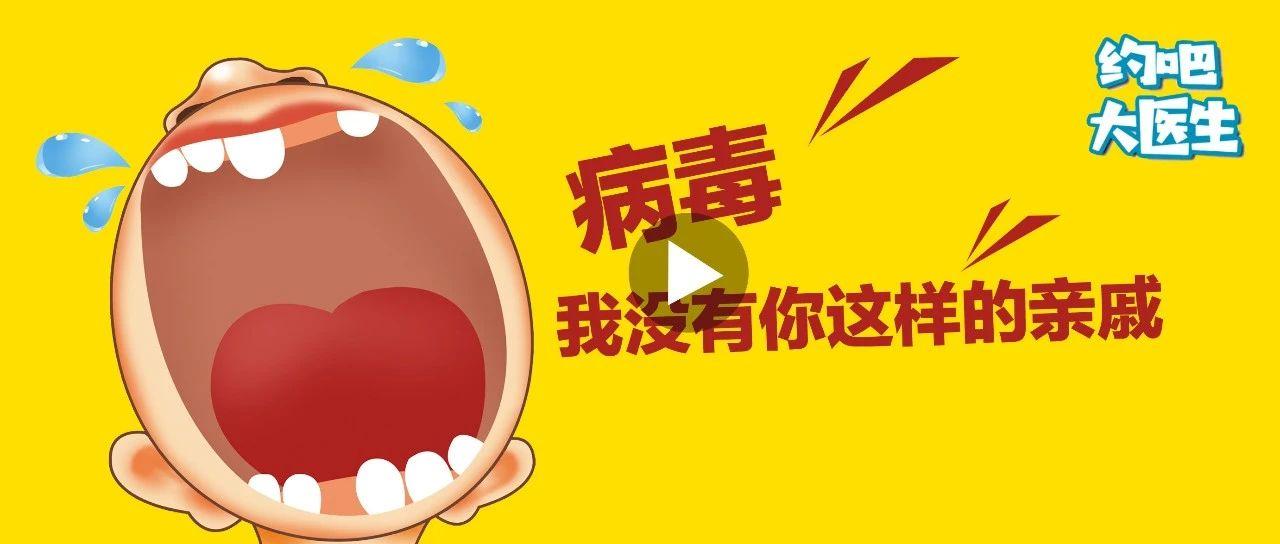 250w+观看!体检结果写着EB病毒阳性,这是得鼻咽癌了吗?