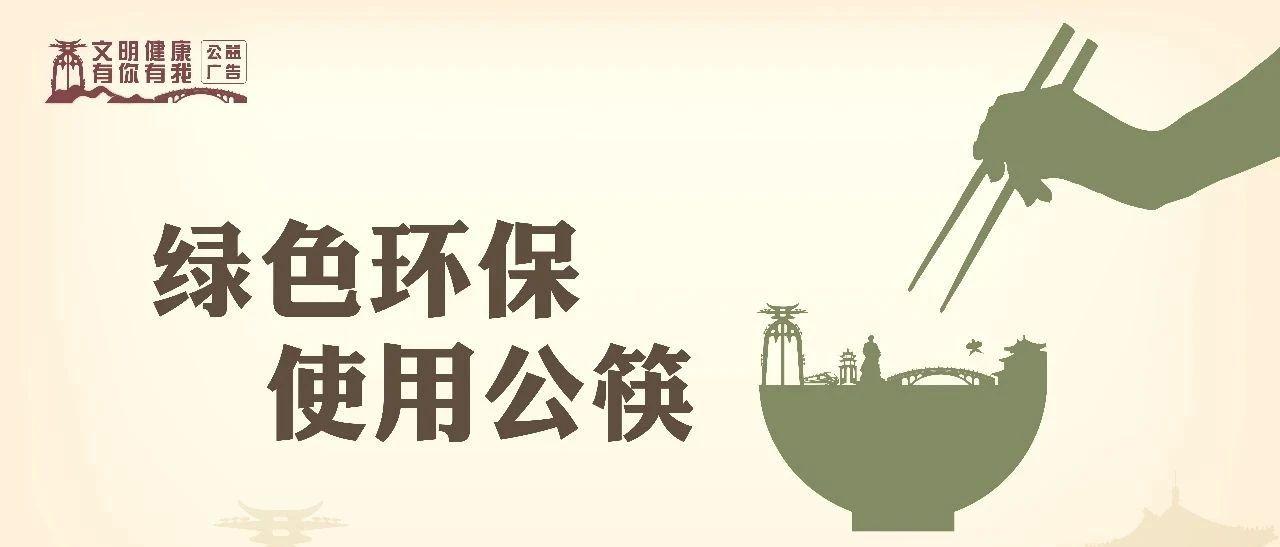 【道德模范助力全面小康】爱国防疫•文明健康——西青区道德模范倡公勺公筷 扬爱国歌声
