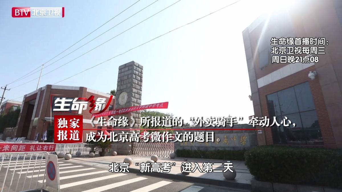 """2020高考题北京卫视文理双押, 连续两次""""神押题""""?"""