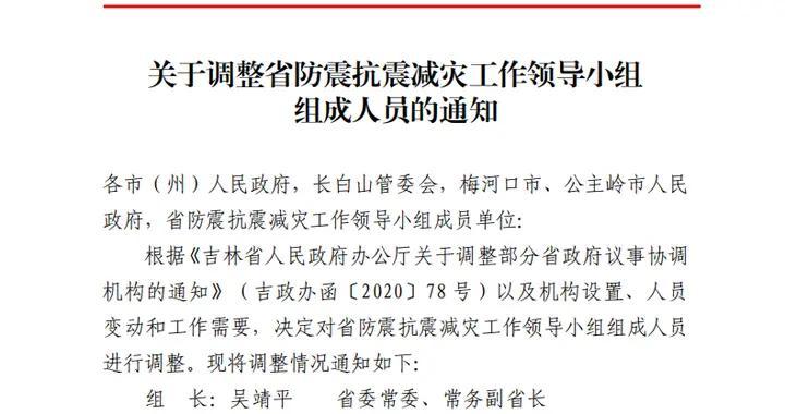 吉林省防震抗震减灾工作领导小组组成人员调整