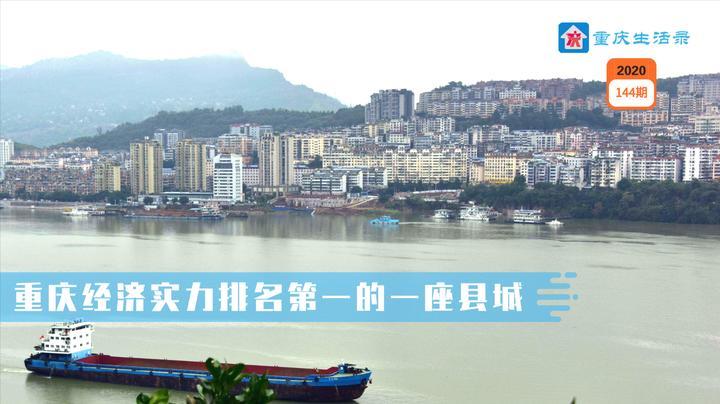 重庆经济实力排名第一的县城,将打造成50万人口中等城市
