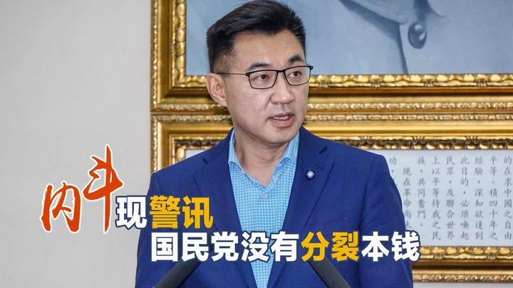 国民党出现严重内斗信号,王金平承诺全力协助,她强调没分裂本钱