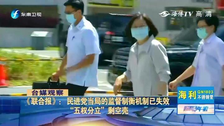 """《中国时报》:""""大法官""""拿司法灵魂交换权位,风骨已荡然无存"""