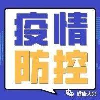 【疫情防控】新冠肺炎流行期间——卫生间清洁消毒指引