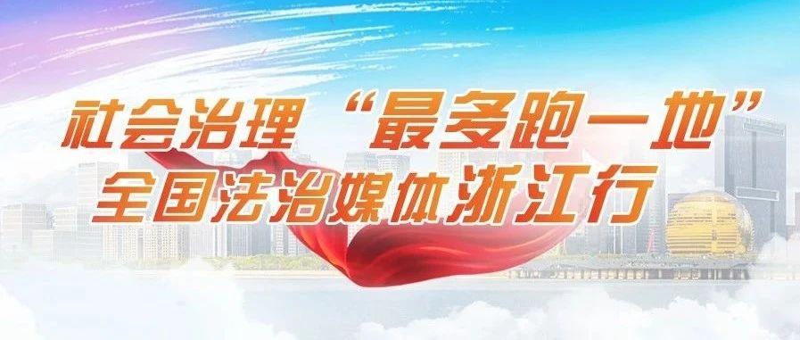 """浙江省杭州市文晖街道:""""红黄蓝""""三色工作法 将矛盾发现在社区解决在楼道"""