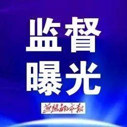 省纪委监委原第一纪检监察室主任李繁东严重违纪违法被开除党籍