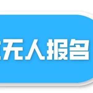 最后1天捡漏!广东省公务员考还有这些岗位无人报!