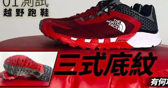 户外品牌The North Face北面越野跑鞋实测,好鞋人人都爱穿