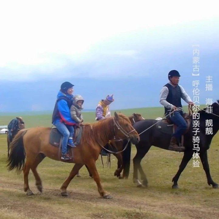 主播旅行社丨学摔跤、骑大马,你不该错过的内蒙古传统绝技