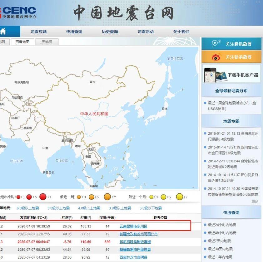 突发!昆明市东川区发生4.2级地震 嵩明震感强烈 网友:床都在摇