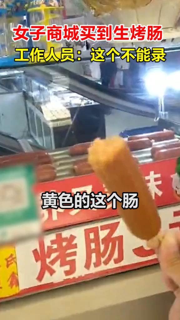 女子商场买到生烤肠,欲拍视频留证据却遭抢夺这个不能录