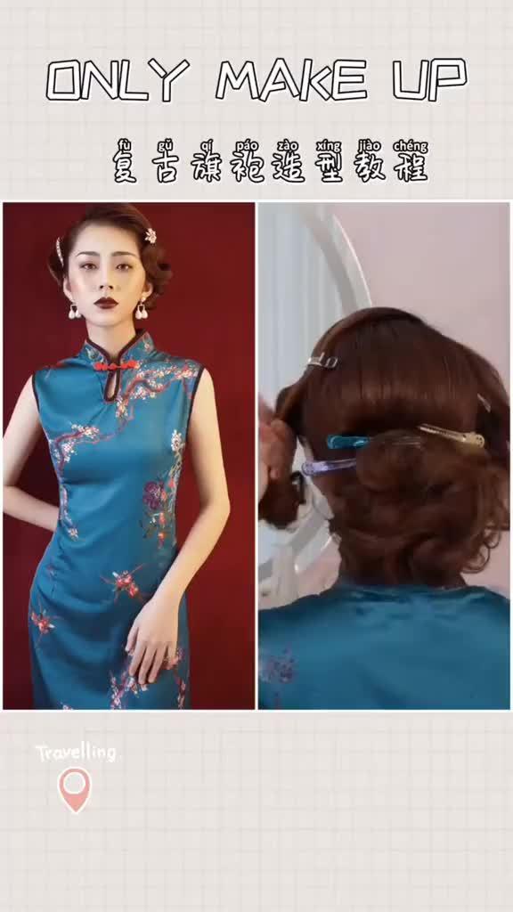 复古手推波旗袍造型的教程 :昂丽彩妆