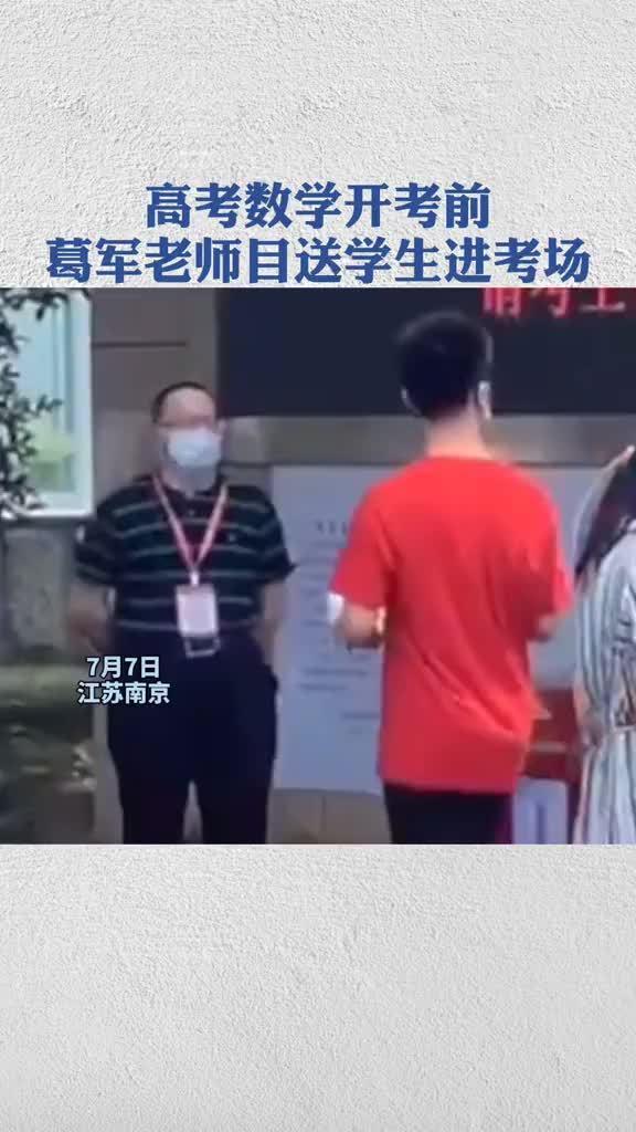 暑假逆袭计划高考数学开考前葛军老师在江苏南师大附中考点目送学