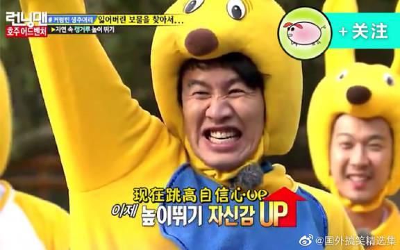 李光洙和男神Rain共同完成任务!扮演袋鼠人挑战不可能!