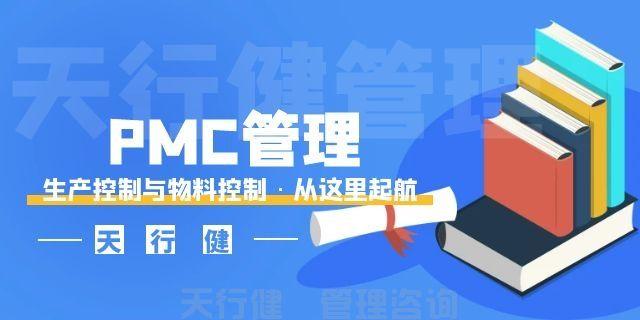 优秀PMC的成长之路