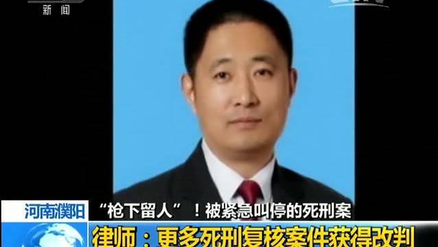 中央电视台东方时空报道谢通祥律师办理的死刑复核案件