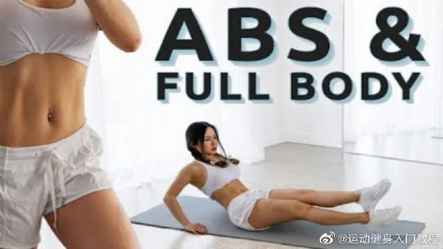 20分钟无跳跃腹部+全身训练,一张瑜伽垫就可以搞定啦
