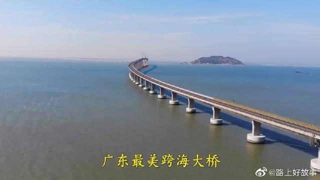 广东最美跨海大桥,打破广东跨海大桥最长纪录……