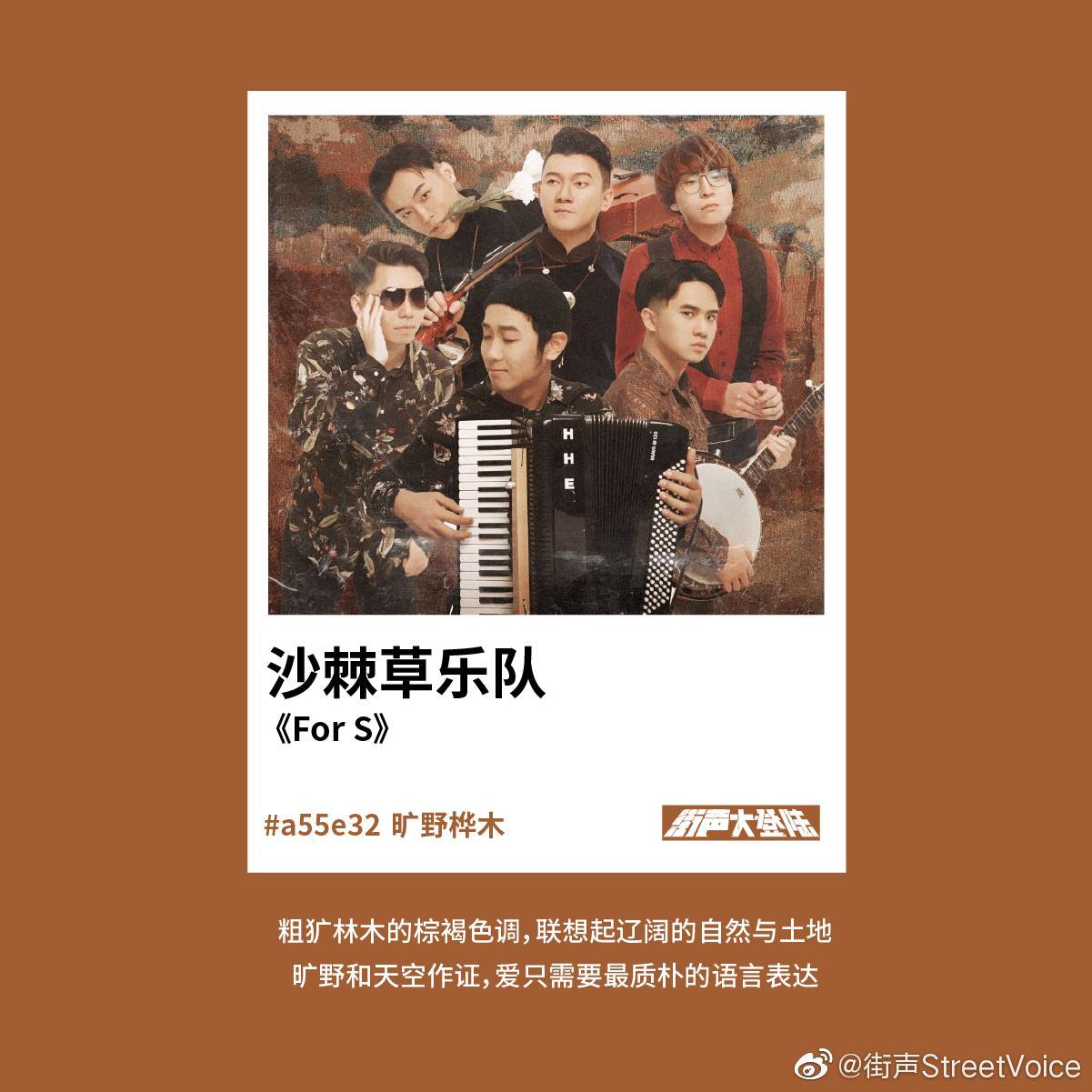 成立于南京的 @沙棘草乐队- ,唱的却是主唱阿兰家乡新疆的景象?