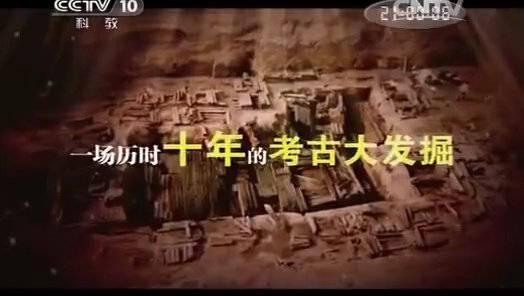 经典纪录片推荐《秦公大墓》 坐落在陕西省宝鸡市凤翔县城南5公里