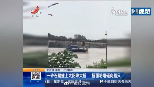 上饶一砂石船撞上太阳大桥埠 桥面坍塌砸向船只