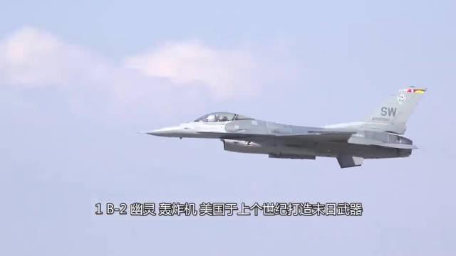 全球4大战略轰炸机:俄罗斯图160仅排第三