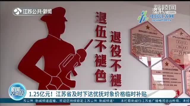 1.25亿元!江苏省及时下达优抚对象价格临时补贴