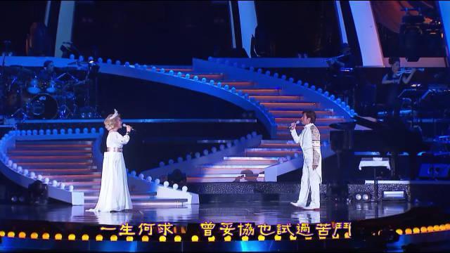 20年   谭咏麟、杜丽莎《一生何求》(Time After Time 2012演唱会)