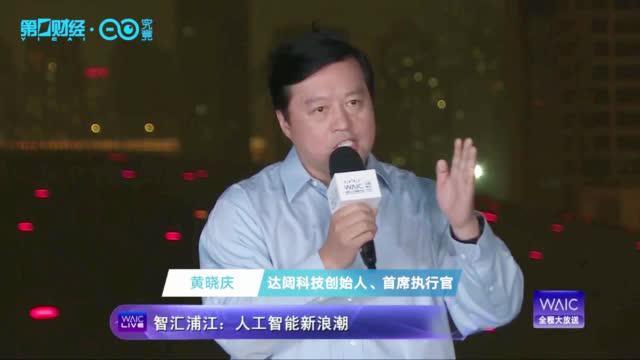 达闼科技黄晓庆:马斯克为什么要放卫星?