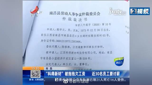 """南昌""""科得新材""""被指拖欠工资 近30名员工讨薪"""