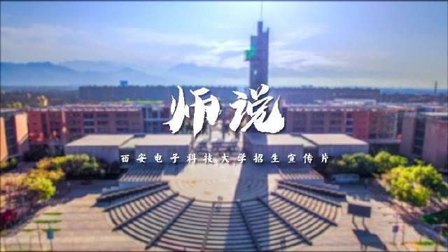全球发布|西安电子科技大学2020招生宣传片之《师说》
