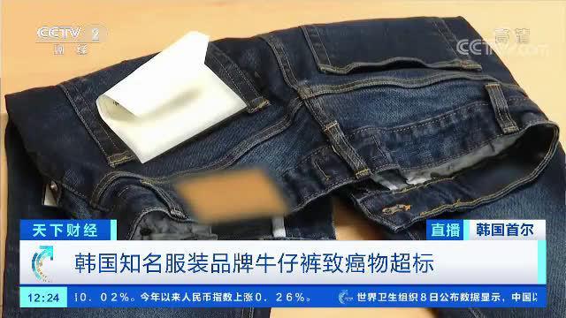 韩多个服装品牌含致癌物、重金属超标!