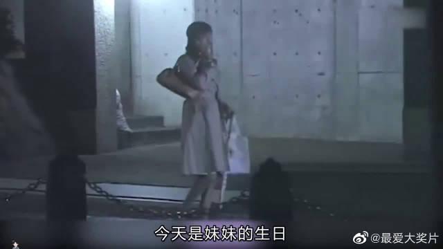 姐姐帮妹妹庆生,开门的却是一位陌生男人,此时电视传来杀人报道