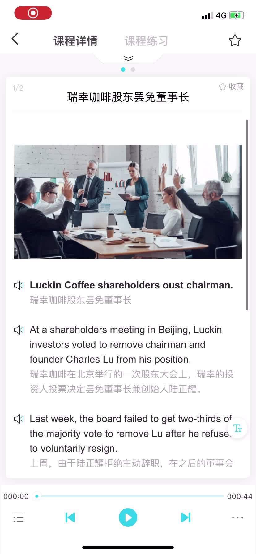 瑞幸咖啡股东罢免董事长 Luckin Coffee shareholders oust chair