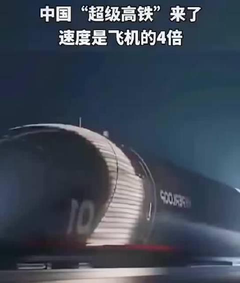 """中国""""超级高铁""""来了。马斯克提出理念之时,我们已开始落地"""