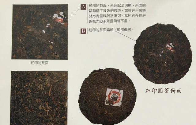 普洱茶界超级明星:红印、蓝印的由来、配茶、包装,一篇文章说全