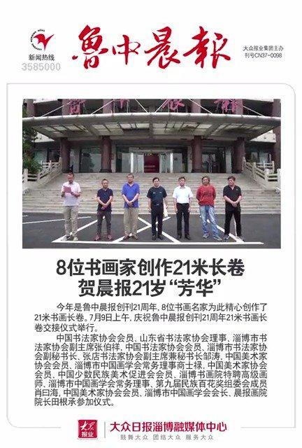"""8位书画家创作21米长卷贺晨报21岁""""芳华"""""""