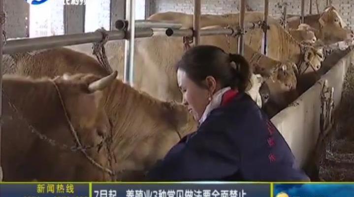7月起,养殖业3种常见做法要全面禁止
