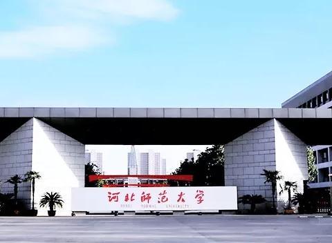 河北师范大学软件学院:学软件工程 选河北这所省属重点高校更好