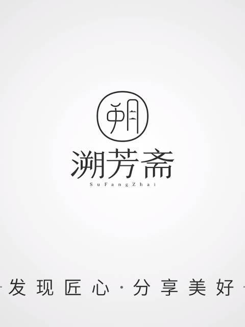 龙泉青瓷二