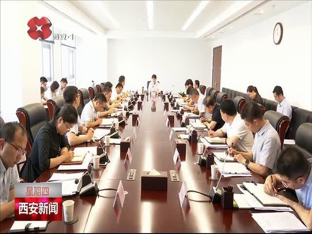 """西安新闻 岳华峰主持召开西咸新区""""十四五""""规划编制专题会"""