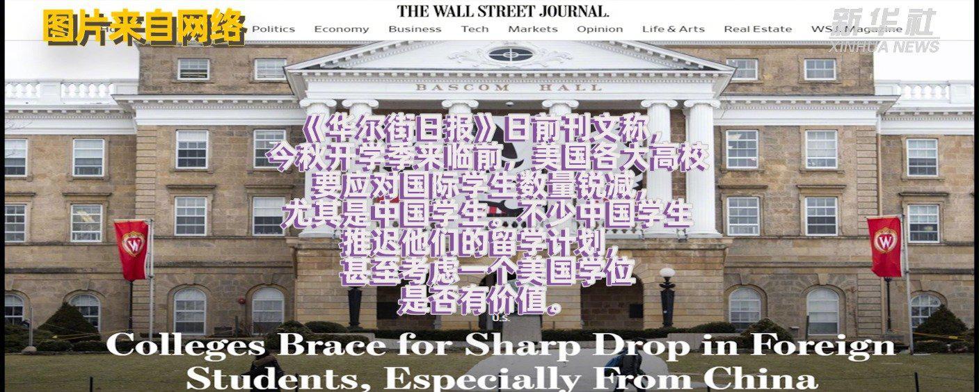《华尔街日报》:美国高校国际学生数量或将锐减