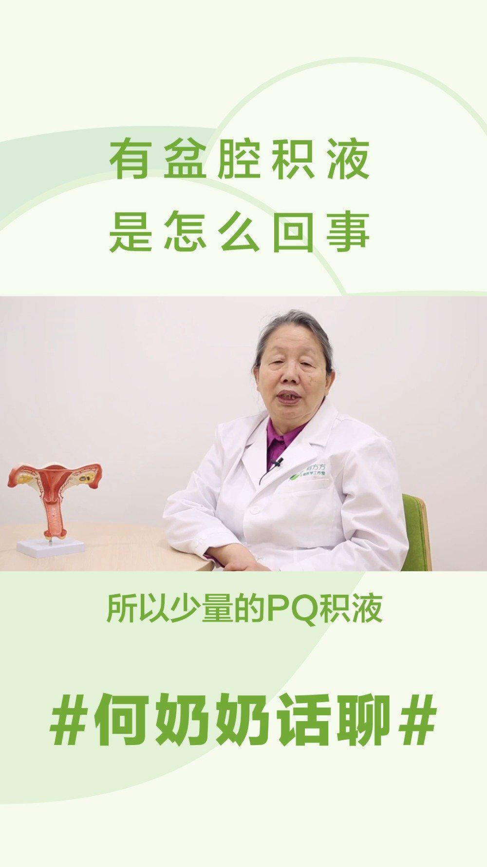 盆腔里有积液,这种情况其实是正常现象,并不是盆腔炎的表现