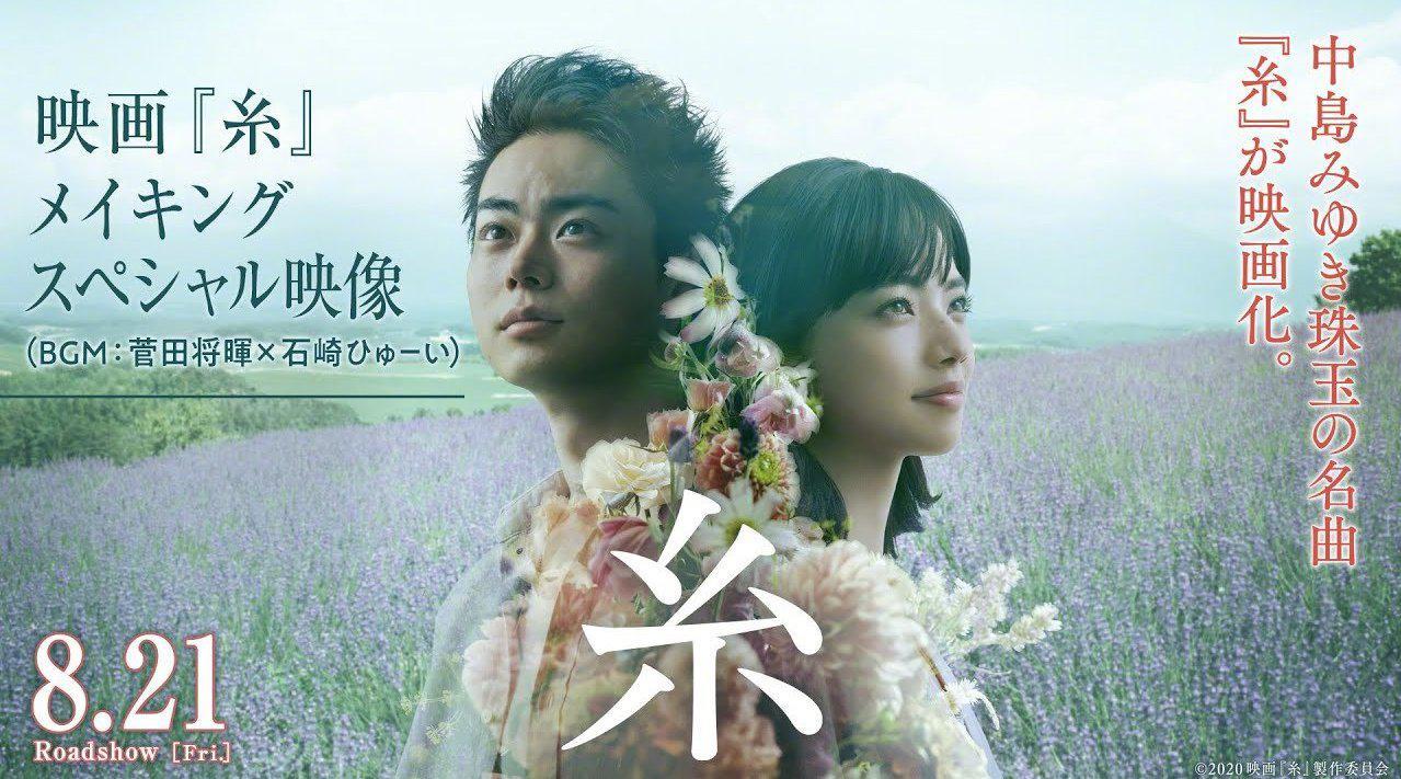 菅田将晖 x 小松菜奈 W主演电影『糸』特别花絮映像、8月21日上映