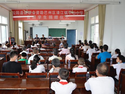 松阳县新联会资助巴州区清江镇中心小学 24名学生获助