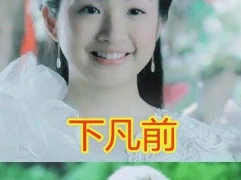 剧中仙女下凡前VS后,小七成土匪,紫儿成村姑,只有杨幂更美!